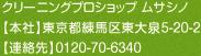 クリーニングプロショップ ムサシノ【本社】東京都練馬区東大泉5-20-2【連絡先】0120-70-6340