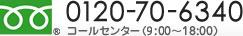 0120-70-6340 コールセンター(8:30~18:00)