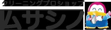 クリーニングプロショップムサシノ