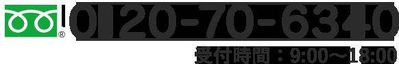 0120-70-6340 受付時間:9:00〜18:00